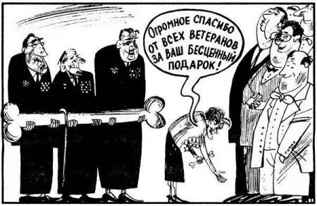 Глюки пенсионеров и ложь ЕР